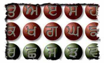 Punjabi language Course, Punjabi Language, Learn Punjabi in India